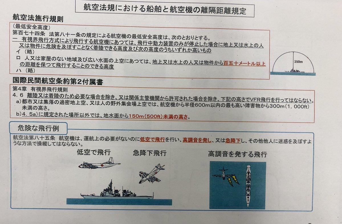 test ツイッターメディア - 【レーダー照射事案動画の公表】https://t.co/0HHnWE5JtF北朝鮮漁船捜索の為のレーダー照射の不必要性や危険飛行でないこと、無線が聞き取れないとの韓国の主張の理不尽さが分かる。なお、友軍の為警報音は切っていたが、画面等に表示されるので照射感知する。海自の冷静な対応や練度の高さも分かる https://t.co/zfX0zzcECg