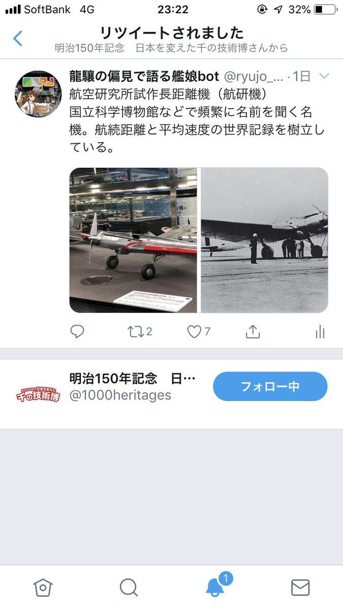 test ツイッターメディア - あいち航空ミュージアムでの航研機に関するツイートが科博特別展のアカウントにいいねリツイートされたでの。 https://t.co/8un43OIAZA