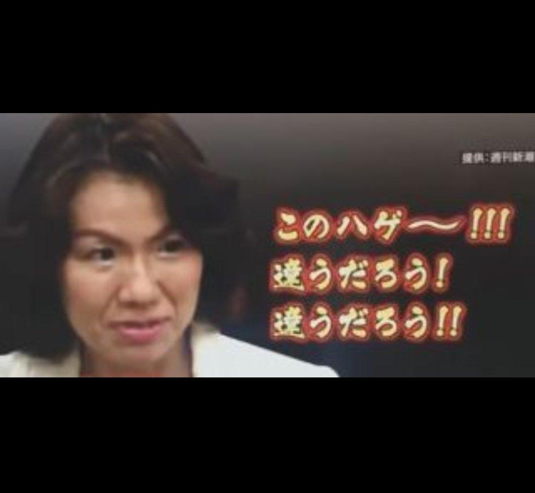 test ツイッターメディア - イメージは豊田真由子議員です。 https://t.co/ioYusO4QNz