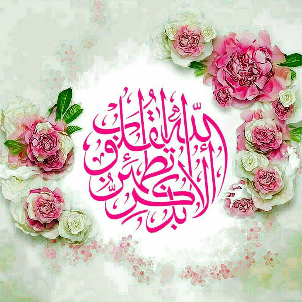 فهد سالم الكندري On Twitter ألا بذكر الله تطمئن القلوب
