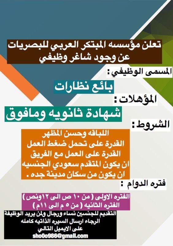 تعلن مؤسسة المبتكر العربي للبصريات بجدة عن وجود شاغر وظيفيبائع نظارات
