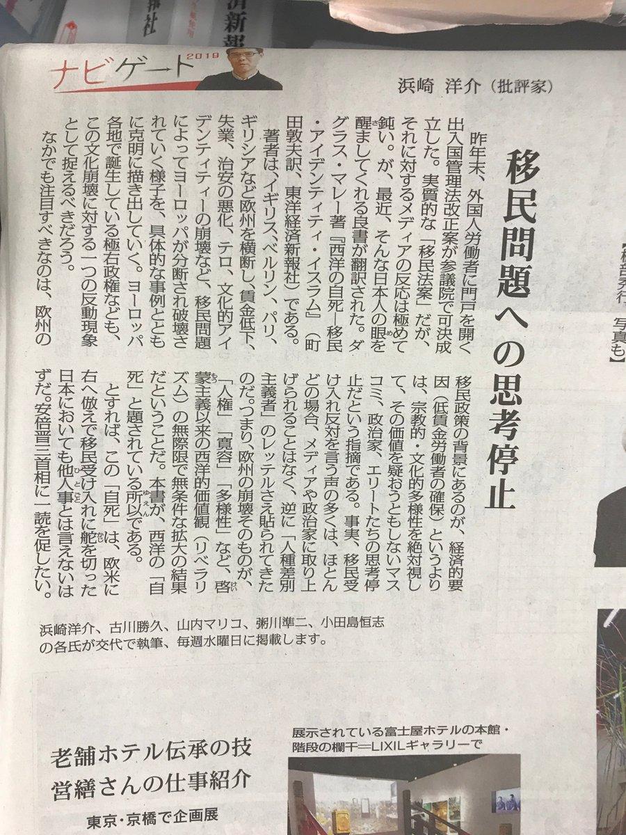 test ツイッターメディア - 昨日9日「毎日新聞」夕刊コラムで、批評家の浜崎洋介さんが、ダグラス・マレー著『西洋の自死』について論じられています。→「この『自死』は、欧米に右へ倣えで移民受け入れに舵を切った日本においても他人事とは言えないはずだ。安倍晋三首相に一読を促したい。」 https://t.co/aPtF0zmWL3