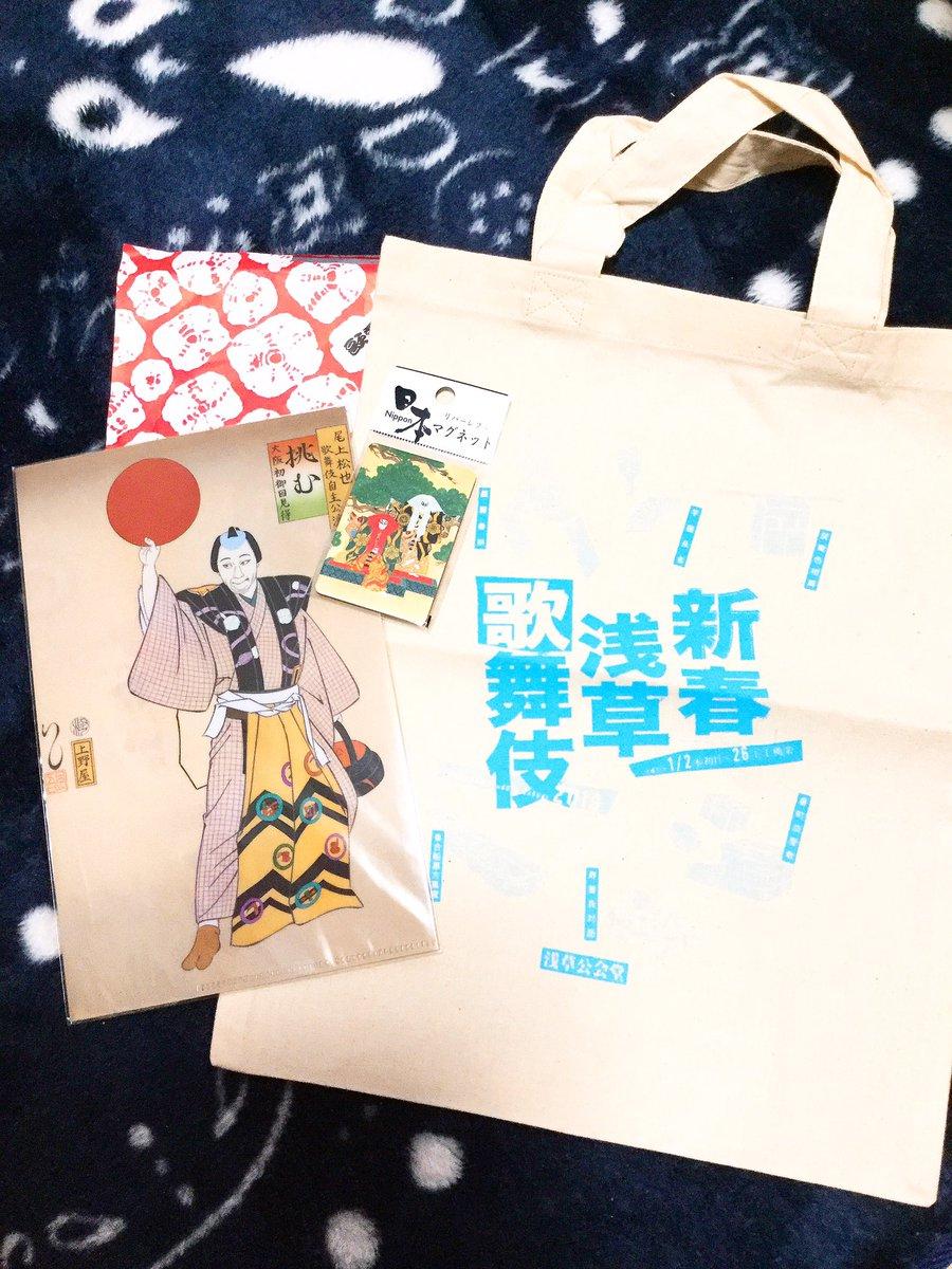 test ツイッターメディア - 昨日買った歌舞伎グッズ。 冷マもありました。 https://t.co/E32TOeZEL6