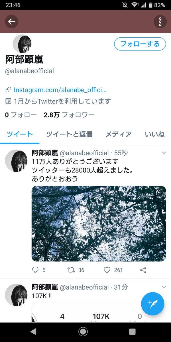 阿部顕嵐がインスタ開始 Twitterアカウントは本物 偽物