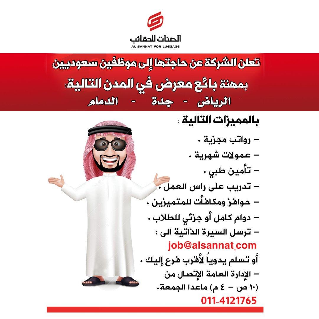وظائف للسعوديين لدى #الصنات_للحقائب في عدد من مناطق المملكةللتقديم سجل بياناتك هنا: http://bit.ly/AlsannatJob. #وظائف_جدة #وظائف_الرياض #وظائف_الدمام #وظائف #اجمل_صوره_من_تصويرك #شي_حظك_فيه_حلو #وش_هي_القبيله_الماركه
