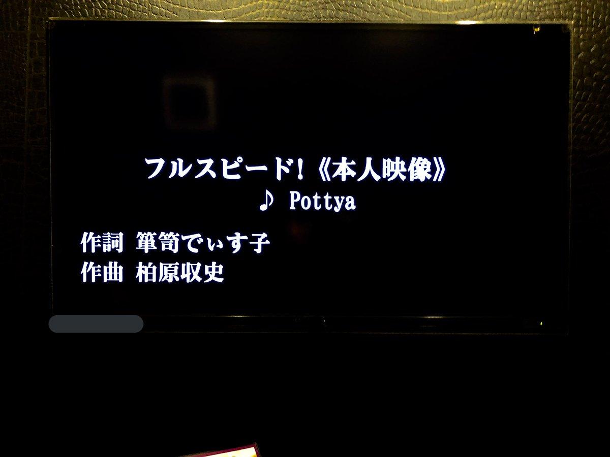 test ツイッターメディア - いつ聴いてもいい。いつでも歌いたい曲。 #Pottya #橋本一愛 #大橋ミチ子 #大木梨渚 #犬童舞子 #本多加奈子 #柏原収史 https://t.co/Zq7Y550bTr