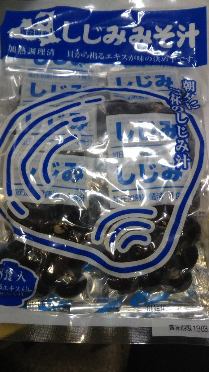 test ツイッターメディア - 青森県産のしじみみそ汁なんだけど、小川原湖か十三湖かな? https://t.co/EajPP2ht4m
