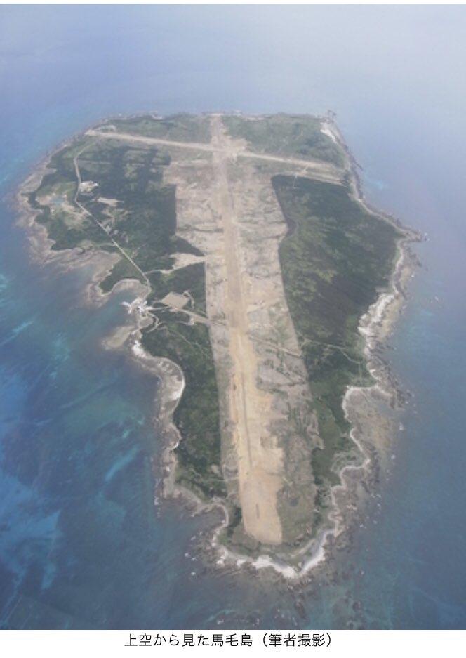 test ツイッターメディア - 現代ビジネス:「いずも空母化」と「防衛省が160億円で馬毛島買収」との深い関係-半田滋https://t.co/VT3WrXFrP9「馬毛島の取得は、海上自衛隊の護衛艦「いずも」の空母化とも無縁ではない…南西諸島に向かう空母「いずも」は海上自衛隊横須賀基地から出港し、訓練海域のある四国沖で新田原基地から」 https://t.co/tQAbP8T2v2