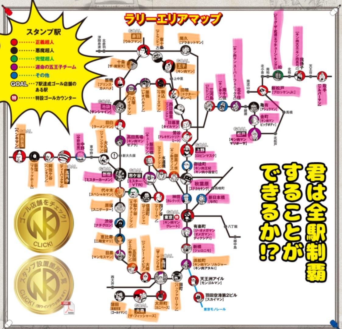 test ツイッターメディア - キン肉マンスタンプラリー。 61/63 残るは東京モノレールの2駅のみ! 週末に休日限定の東京モノレール1日パスで倒せばコンプリート!!! …つかれた _(:3ゝ∠)_ https://t.co/xgAXi98O9V