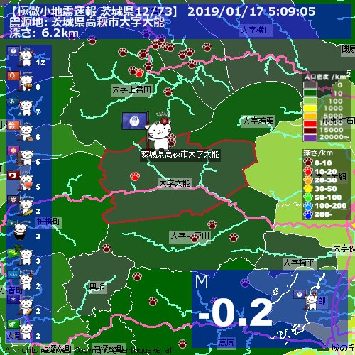 test ツイッターメディア - 【極微小地震速報 茨城県12/73】 2019/01/17 5:09:05 JST,  茨城県高萩市大字大能,  M-0.2, TNT7.6g, 深さ6.2km,  986 https://t.co/4x8UXySQHG