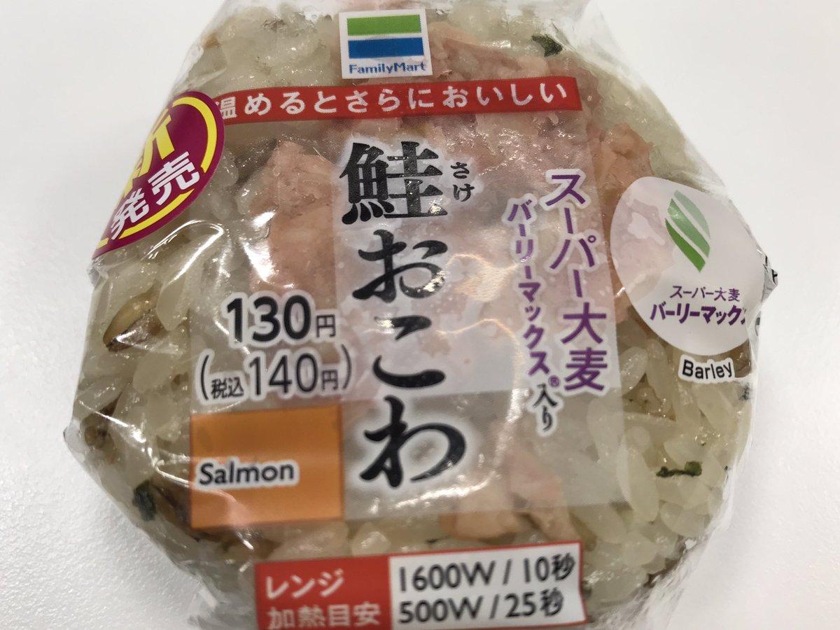 test ツイッターメディア - ファミマで見つけた新発売。鮭おこわのおむすびを食す。スーパー大麦バーリーマックス入りだ。もち米の食感と大麦の食感が合わさってイイ感じだ!美味。220kcal。おこわは好きだ! https://t.co/QgNDYSOe0s