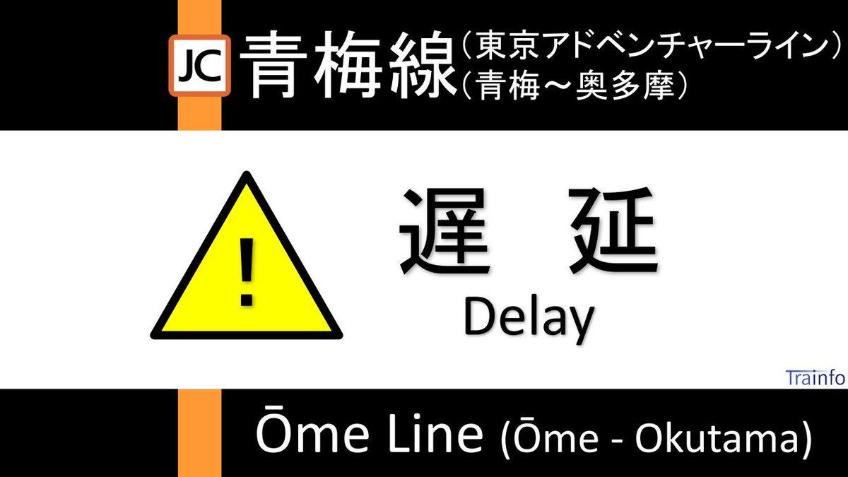 test ツイッターメディア - 【青梅線(青梅~奥多摩) 下り線 最終列車 遅延情報】 東京アドベンチャーライン・青梅線は、中央線内での線路内人転落と乗客トラブルの影響で、奥多摩行の最終列車に10分程度の遅れがでています。 https://t.co/ToLSUQKDDy