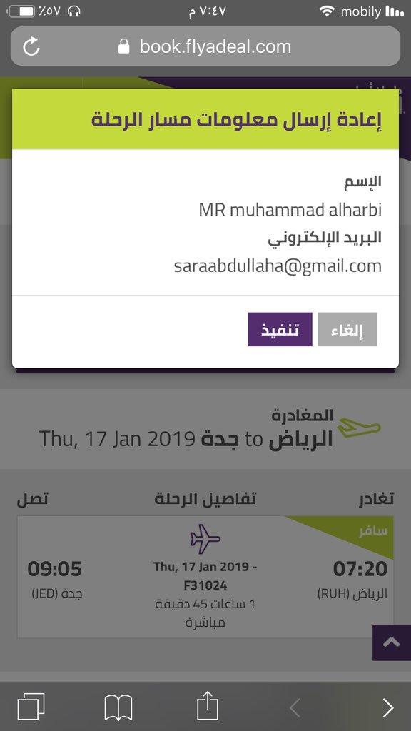 طيران أديل En Twitter يتم إرسال بطاقة صعود الطائرة الى بريدك الالكتروني Sa