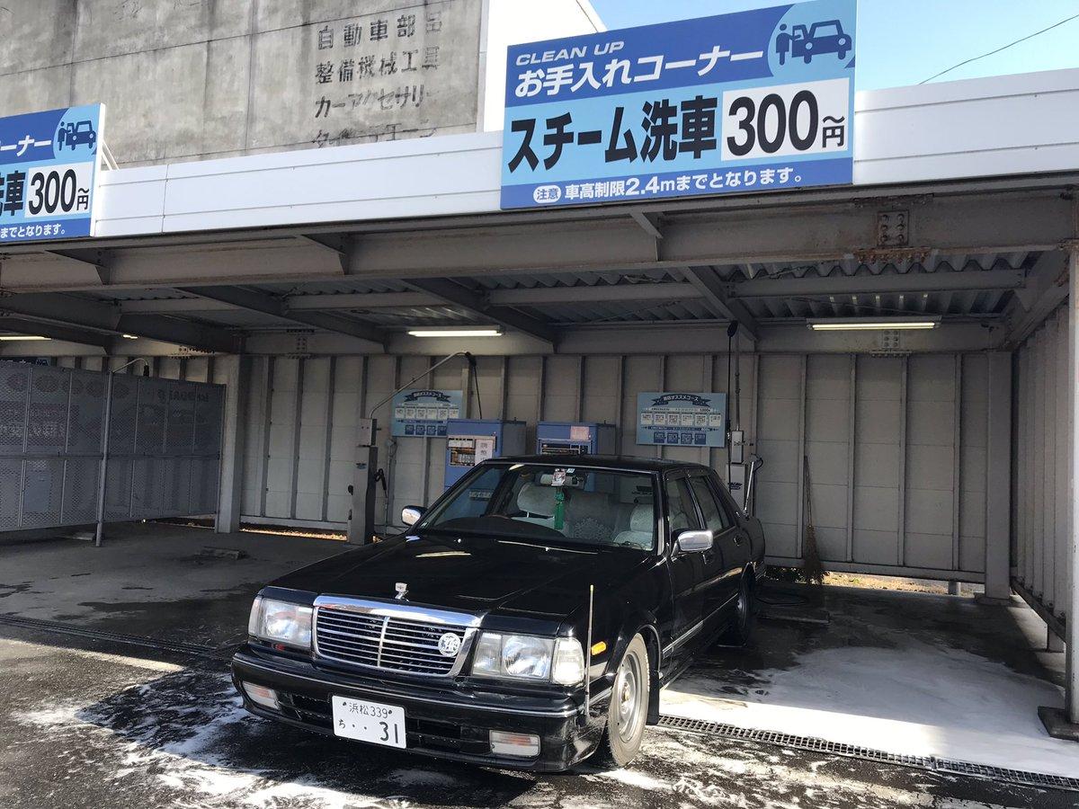 test ツイッターメディア - 丸栄岐阜のスチーム洗車で300円は安い! https://t.co/3pNSDwgGBk