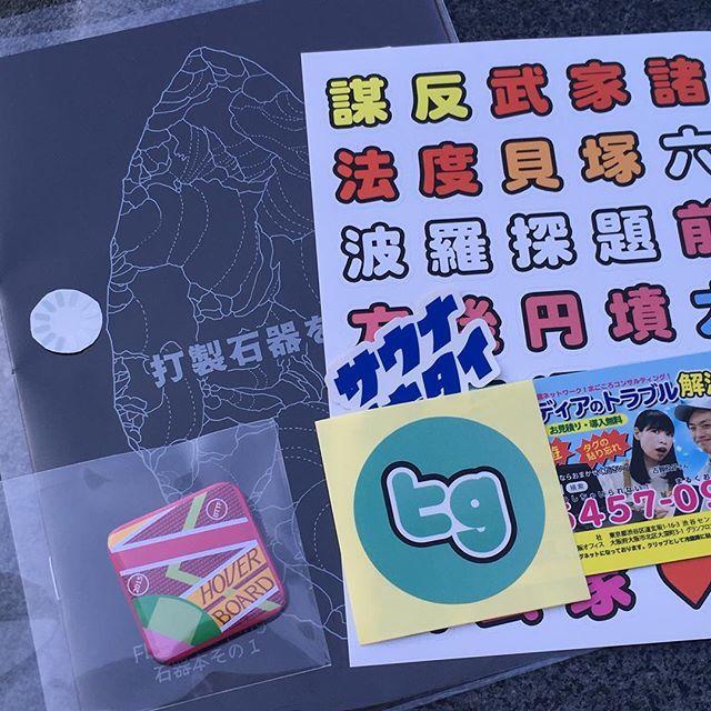 test ツイッターメディア - 準備中シール @fabcrossjp  打製石器をつくる。 日本史単語ステッカー Togetter 冷マ GMOめるも サウナイキタイなどです。 #ウェブメディアびっくりセール https://t.co/vZKu7pmcUL https://t.co/VpsiqyPNfZ