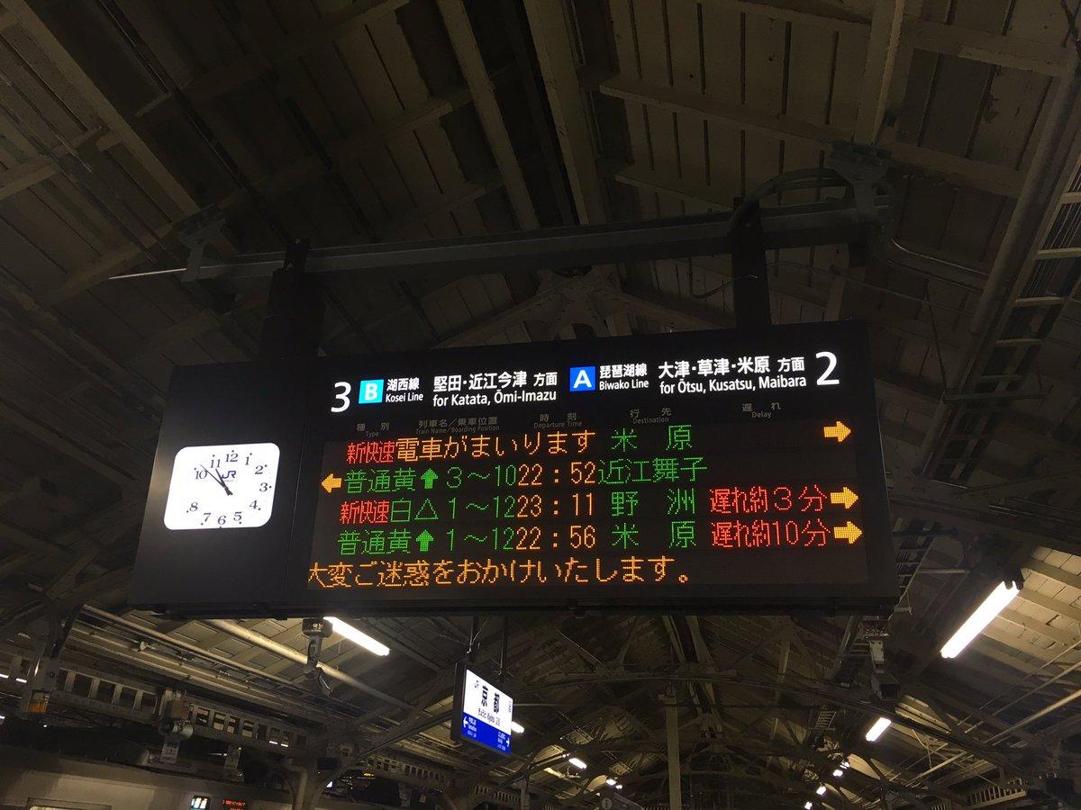 test ツイッターメディア - 京都なう。良かった、琵琶湖線動いてた。 https://t.co/76Uftt6Bc6