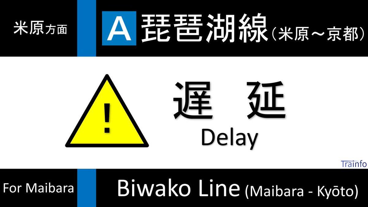 test ツイッターメディア - 【琵琶湖線(米原~京都) 上り線 遅延情報】 琵琶湖線は、21:07頃、JR京都線内での人身事故の影響で、京都~米原の上り線の一部列車に最大1時間程度の大幅な遅れと運休・運転変更がでています。 https://t.co/wPlwO9AcCH