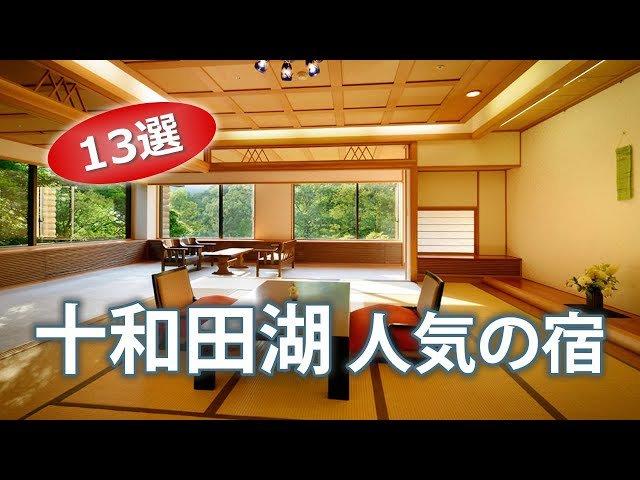 test ツイッターメディア - 十和田湖畔の温泉旅館 青森県旅行にオススメのホテル https://t.co/MFa0dyuzNi https://t.co/JsfIVbRQkE