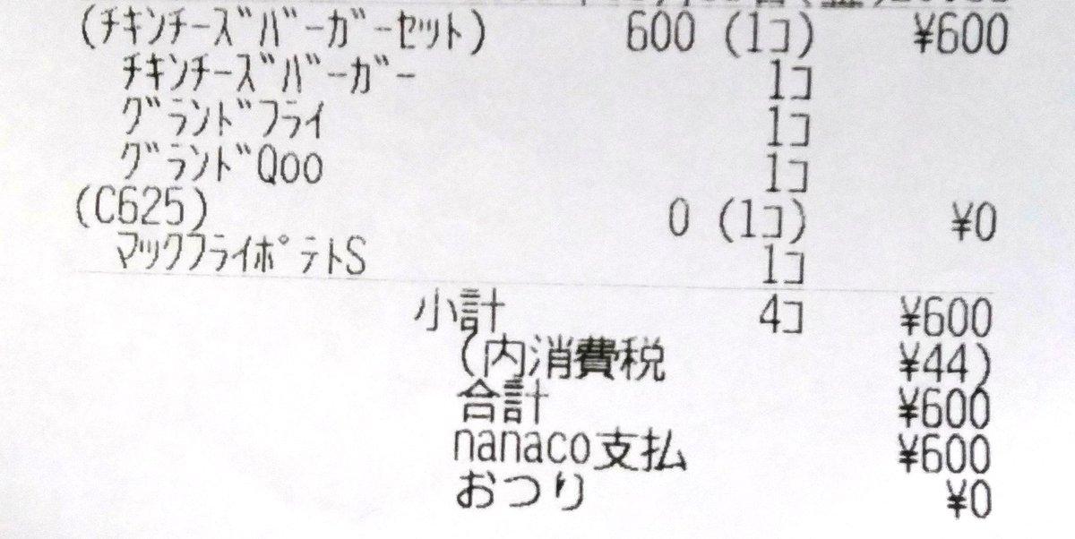 test ツイッターメディア - マクドナルド。 チキンチーズバーガーセット500円、グランドフライ+60円、Qoo白ぶどうグランドサイズ+40円、ポテトSはクーポンで0円、お会計税込み600円でした。  グランドフライ724㌔カロリー グランドQoo293㌔カロリー 思ったほど量はなかったので最後までおいしくいただけました。(´・ω・`) https://t.co/DV0NSaaMAT