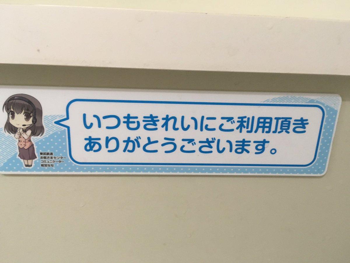 test ツイッターメディア - @hZXNMXxVMBog7fr それがこのキャラで、男子トイレにまで現れました 名前のななは七光台と七里からとったとのこと 両方野田線かよ! まあ、七光台の近くでもありませんが、梅郷に住んでおります  でも関東の私鉄の中ではいちばんまともなキャラだと思います https://t.co/OuFQUN12B1