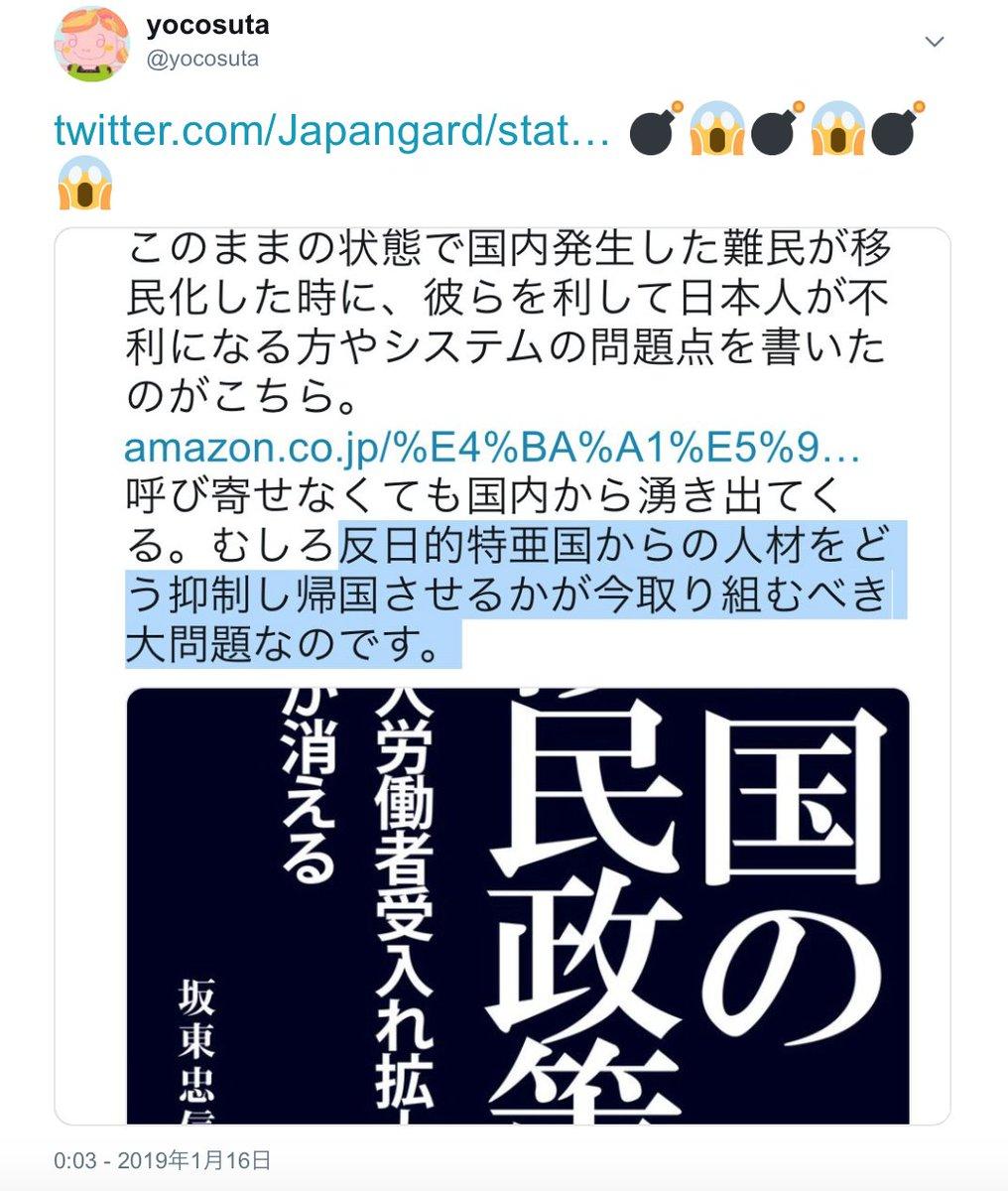test ツイッターメディア - @Shape_Of_My_Hrt @Wl9uZ どういたしまして✨☺️🌈 こたママ kotamamaさんをフォローしていればたいてい必要なことが流れてきますよ❣️とりあえずは入管法のパブリックコメントかと🙏🌈で、次は坂東さんご指摘のどうやったらお帰りいただける🙇♀️のかでしょうかね、むずっ😱😱😱❗️❓ https://t.co/qUihrcWFRZ https://t.co/08S6KpEaGW