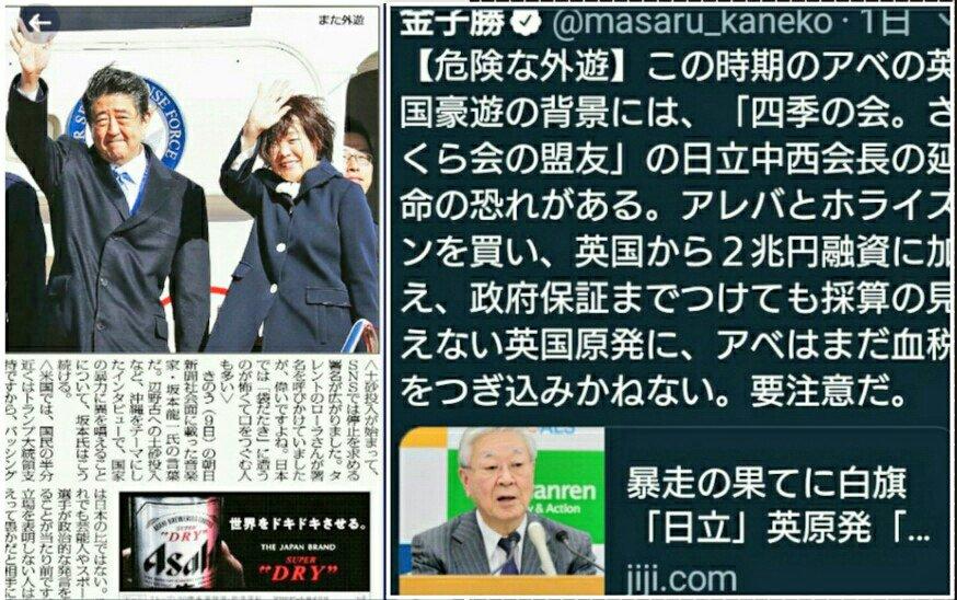 test ツイッターメディア - @SakamotoKumio @toneunga3 @CharlesRobert__ 安倍晋三首相ご夫妻の新年外遊初めは 英国に ❗❢❗ https://t.co/tXMCcTLxP4