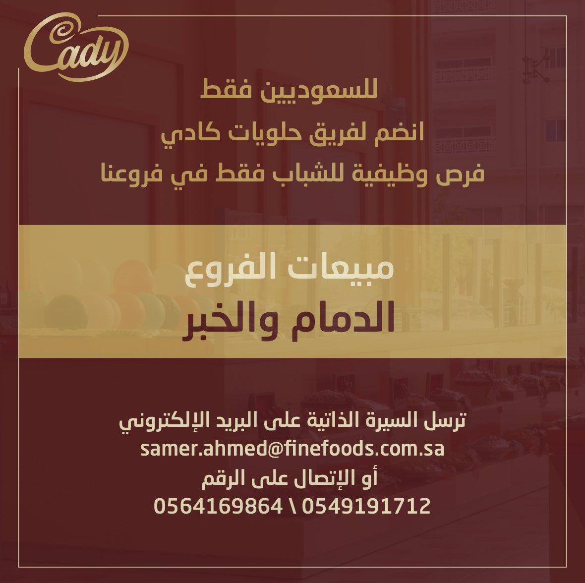 للسعوديين فقط #وظائف شاغرة في فروع #كادي الخبر و الدمام#وظائف_شاغرة  #وظائف_الدمام #وظائف_الشرقية #صباح_الاحد @CadySweets