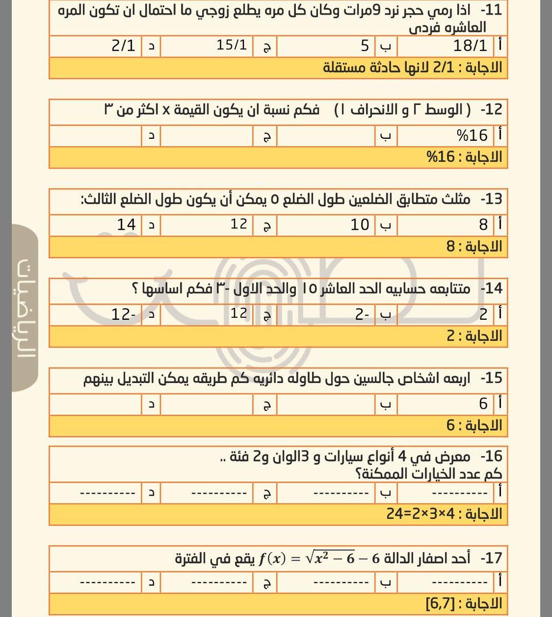 اسئلة تحصيلي رياضيات 5 الفصل الرابع