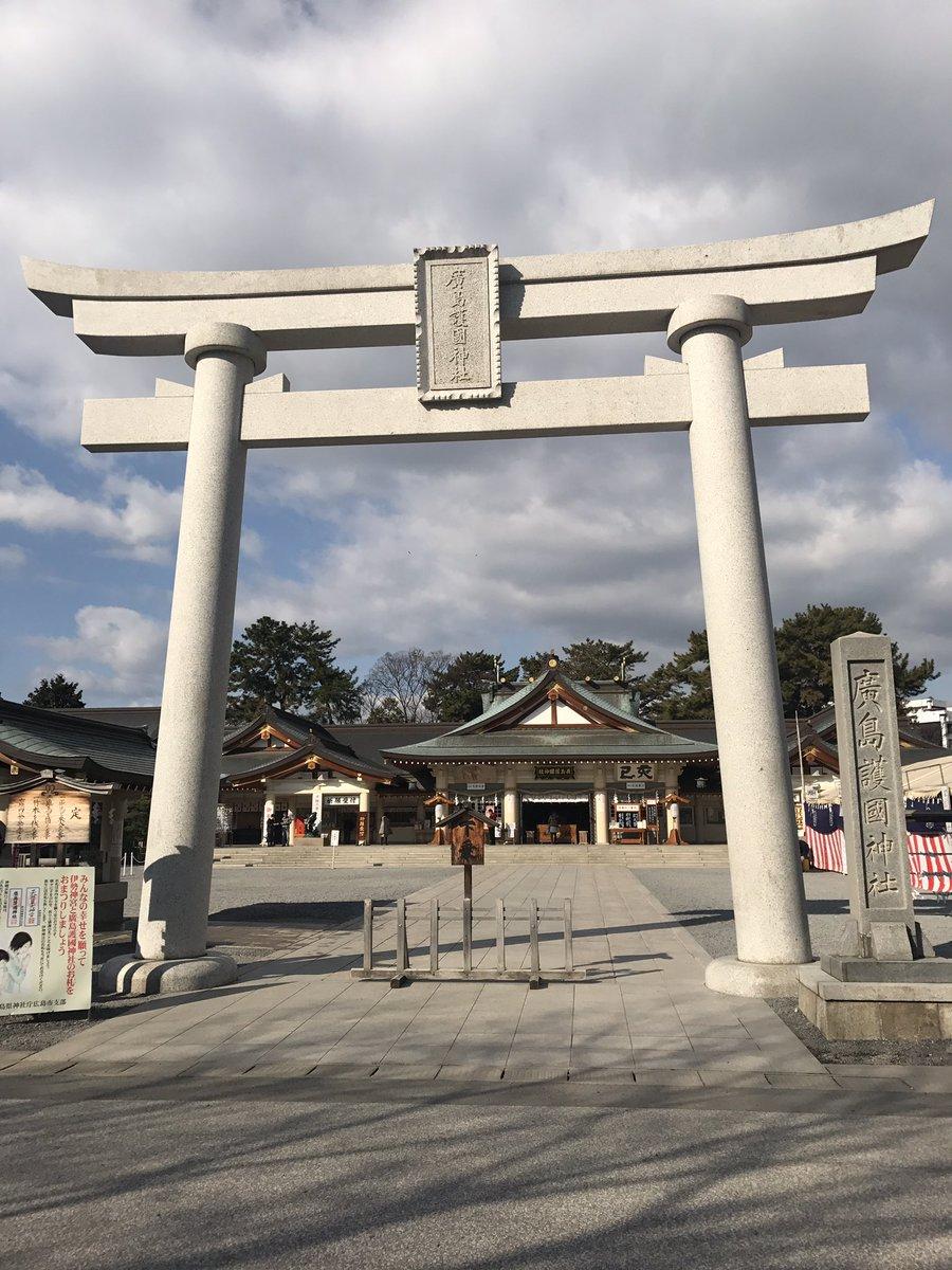 test ツイッターメディア - カープも祈願しにくる 広島護国神社いきました 御朱印帳つくりました たくさんあつめます ありがとうございます。 おみくじは大吉でした。 ありがとうございました。 https://t.co/LGYys8xir4