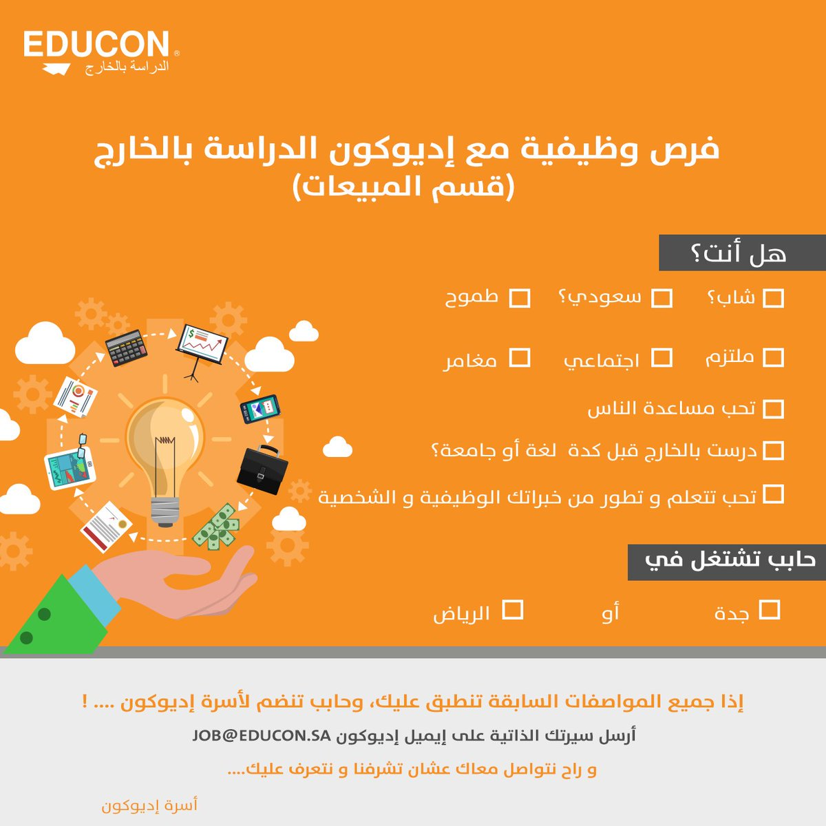 هل أنت شاب سعودي طموح ومغامر؟ وتهوى مساعدة الناس ودرست لغة أو جامعة بالخارج؟  فرصتك الأن لتصبح جزء من عائلة #إديوكون في قسم المبيعات #جدة #الرياض    أرسل سيرتك الذاتية على إيميل إديوكون JOB@EDUCON.SA  #CV #وظيفة #وظائف_الرياض #وظائف #الدراسة_بالخارج #إديوكون @EDUCON_