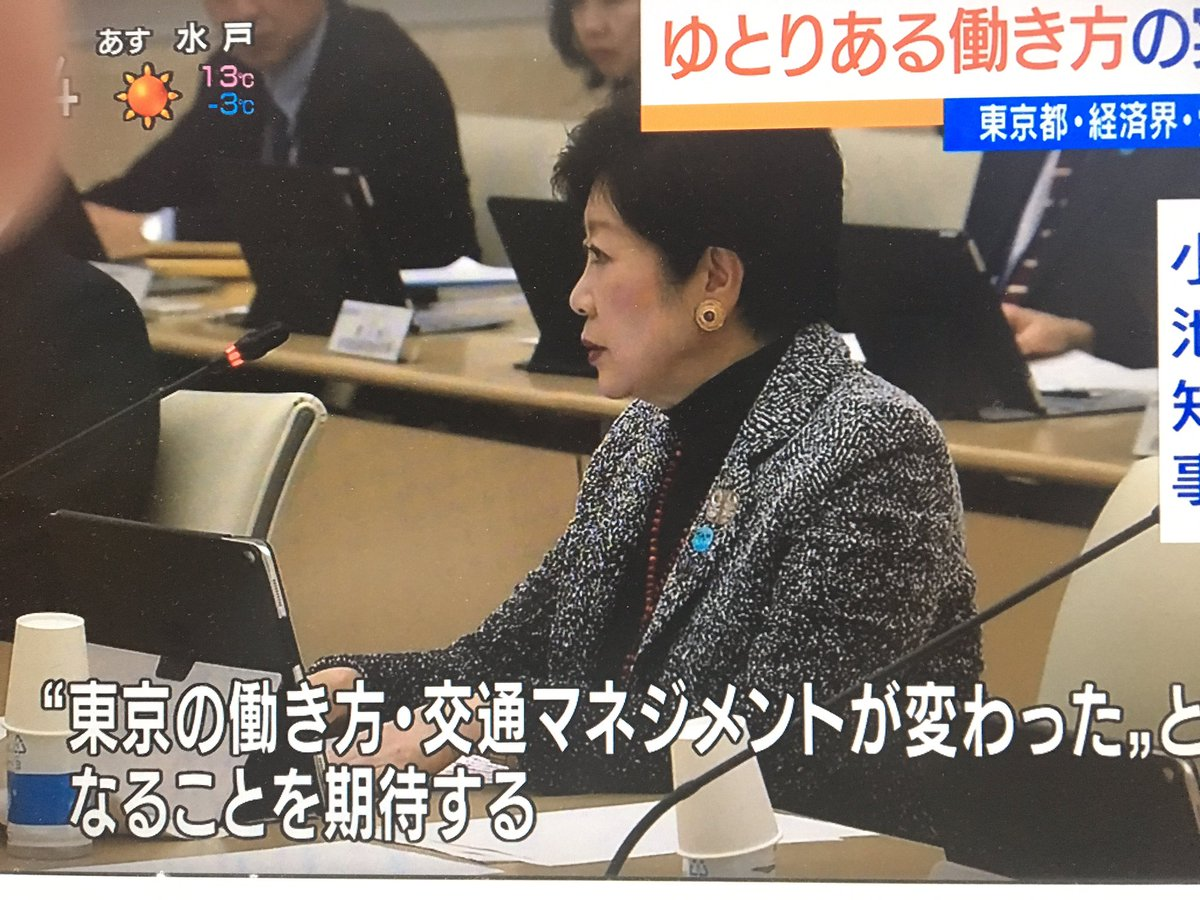 test ツイッターメディア - 国政と何の関係が?住民の意思反映を欠く自治体(自論)五輪を目前にゆとりある働き方の実現を目指す小池都政。だが?働き方は安倍政権の下強行に施行された法案に、国には無い『積極的な政策』が 今の都政に全く感じられない。東京都も『国の言いなり行政』の一員で良いのか。参考→ https://t.co/iflruZBZ2j