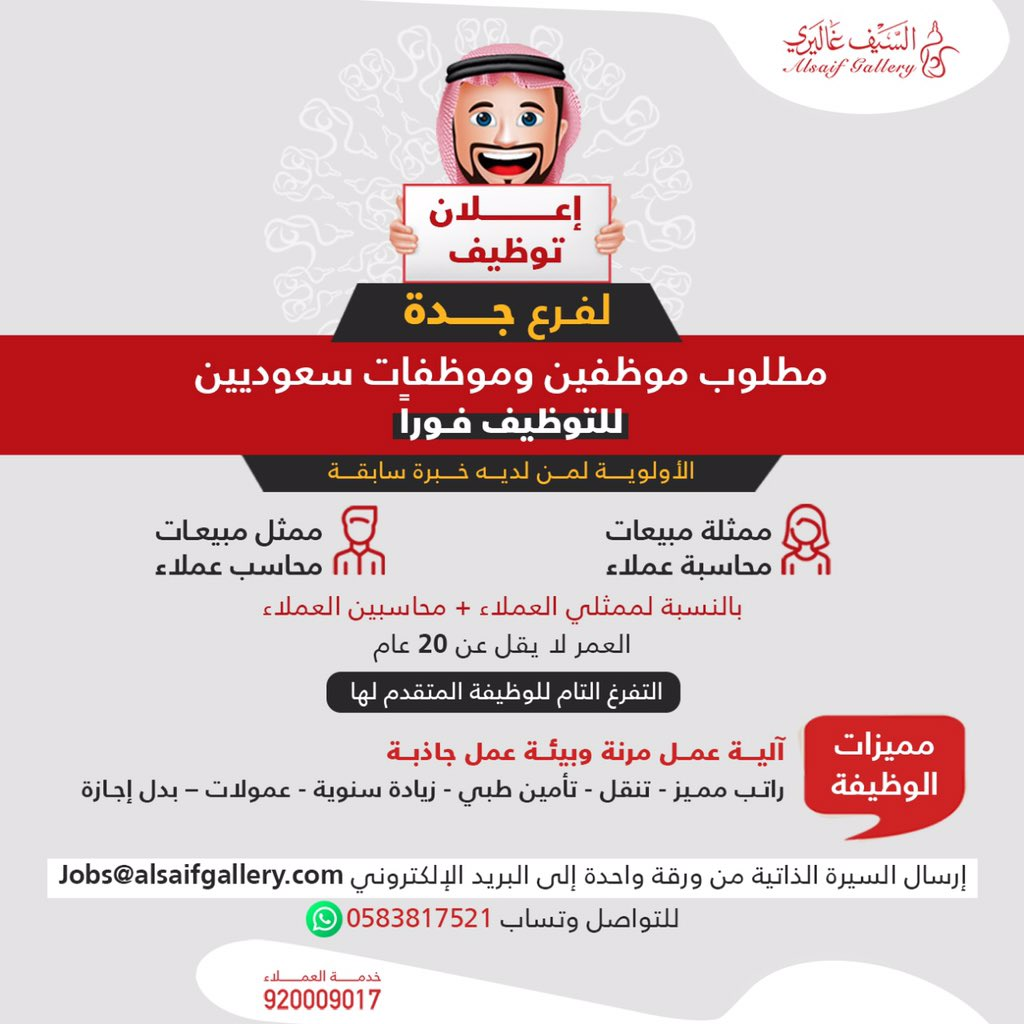 تعلن #السيف_غاليري عن وظائف للسعوديين و السعوديات بجدة#وظائف_جدة #جدة_الان #وظائف_شاغرة #وظائف_نسائية #وظائف #توظيف