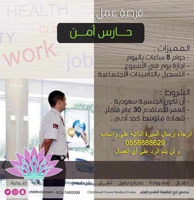 يعلن مجمع تاج الطفولة الطبي بالطائف عن فرص عمل  حارس امن   #وظائف_الطائف #الطايف_الان #وظائف_شاغرة #وظائف #توظيف
