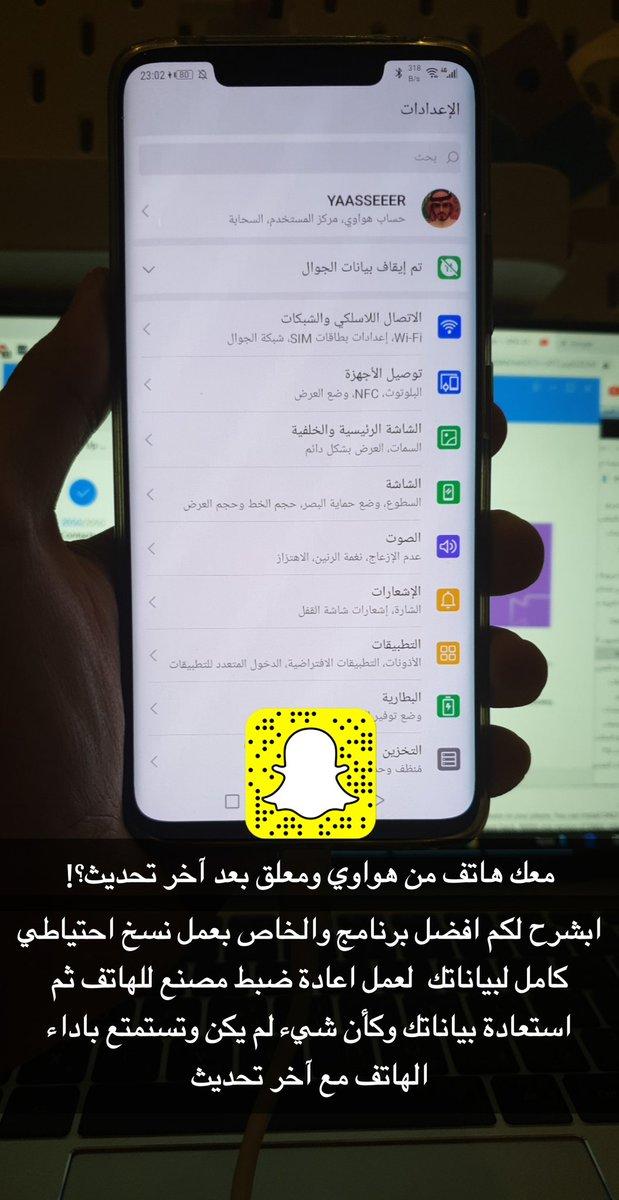 ياسر الشبانة اندرويد On Twitter لكل من يعاني من تعليق او