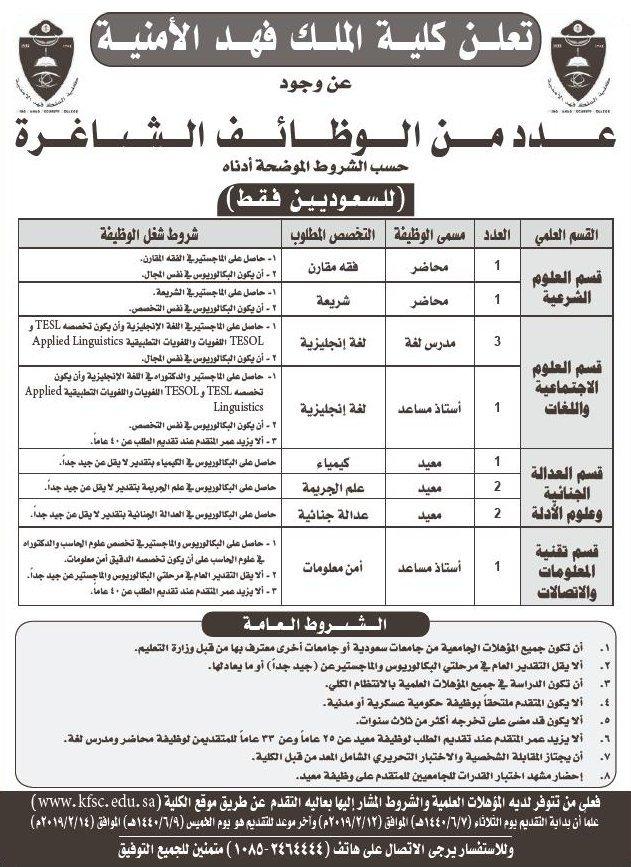 تعلن كلية الملك فهد الأمنية بالرياض عن وظائف أكاديمية للرجالالتقديم يبدأ غدا الثلاثاء http://www.kfsc.edu.sa/#وظائف_شاغرة #وظائف #وظائف_الرياض