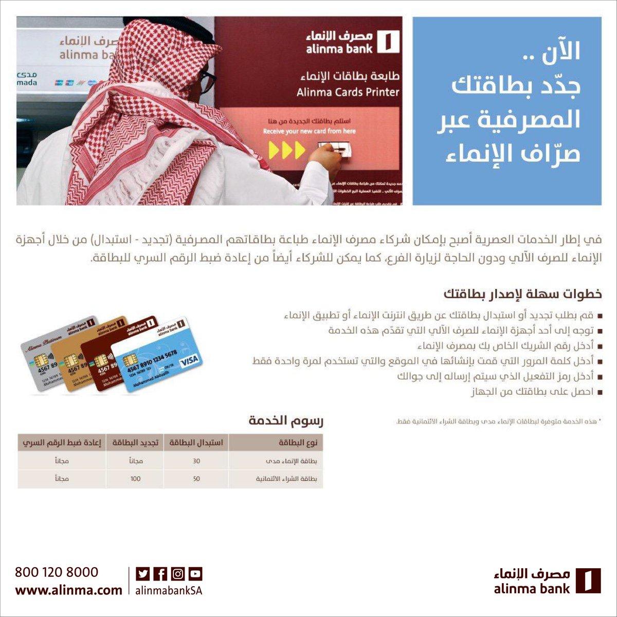 مصرف الإنماء Twitter પર خدمات الإنماء يمكنك الآن تجديد بطاقتك المصرفية عبر صراف الإنماء Https T Co Whsbo3mvwq