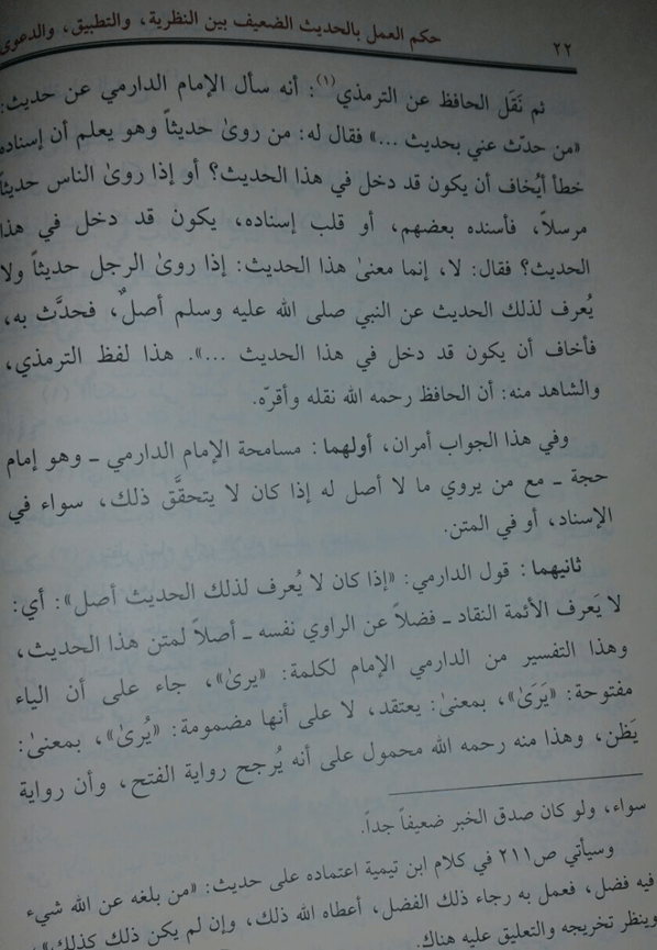 Ismail Ibrahim On Twitter 1a For Hadith Students This Is A