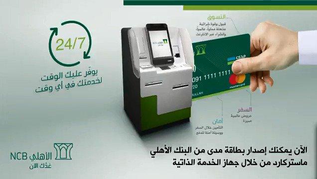 البنك الأهلي التجاري On Twitter الآن يمكنك إصدار بطاقة مدى من البنك الأهلي ماستركارد من خلال جهاز الخدمة الذاتية Https T Co Rjpjoektxs