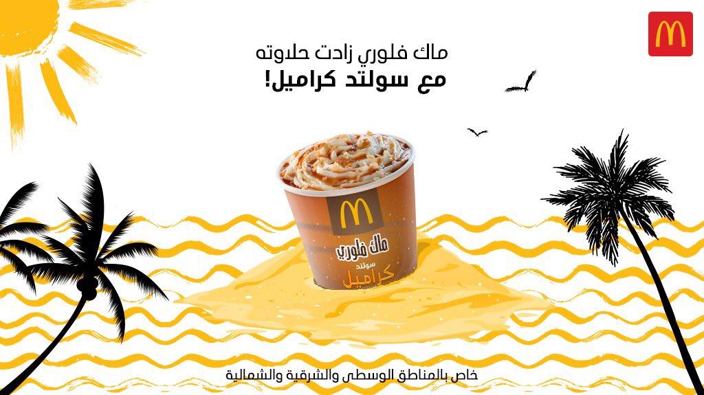 ماكدونالدز السعودية الوسطى والشرقية والشمالية V Twitter مخمخ على ألذ آيس كريم ماك فلوري سولتد كراميل لا يفوتك ماكدونالدز