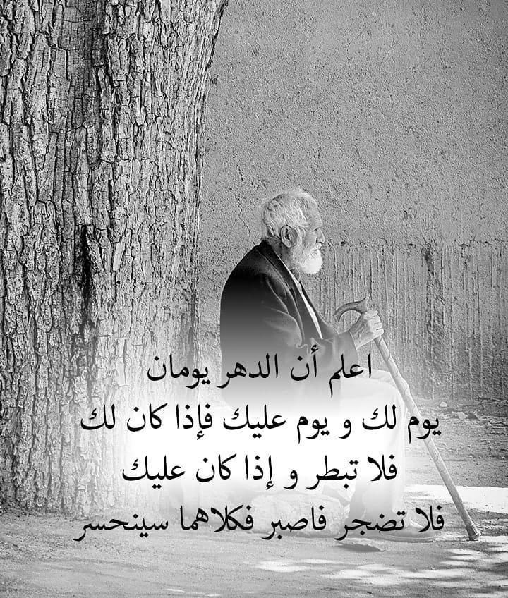 سليمان الصقعبي On Twitter اعلم أن الدهر يومان يوم لك