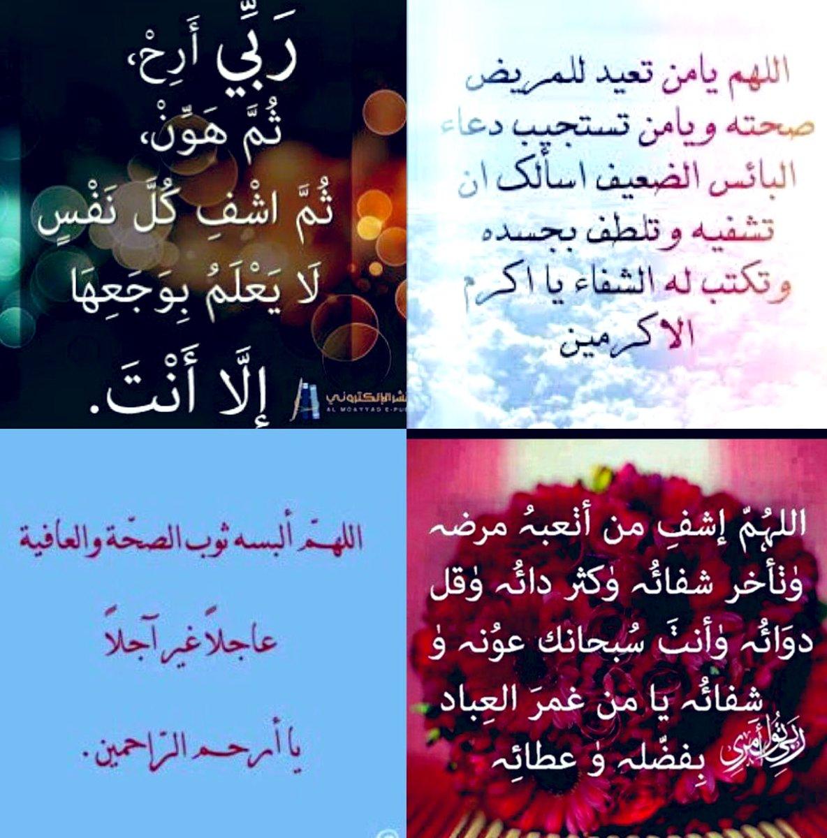 اللهم اشفه شفاء لا يغادر سقما تويتر