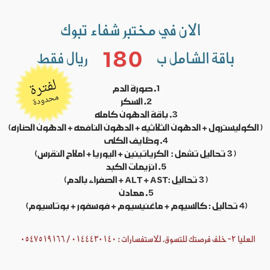 مختبر شفاء تبوك At Shefaatabuk Twitter