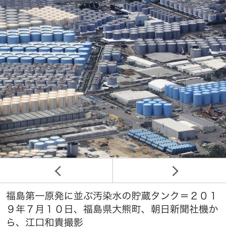 """test ツイッターメディア - 朝日(8/8):汚染水タンク、あと3年で満杯 福島第一原発の敷地飽和https://t.co/hxwRxZOK88""""東電は、汚染水を保管するタンクの設置を続けているが、敷地の制約から20年末までに計約134万㌧分で限度を迎える。地下水の流入量を抑えたとしても、22年夏ごろにはタンクは満杯になると主張している"""" https://t.co/XDLxve9L3y"""