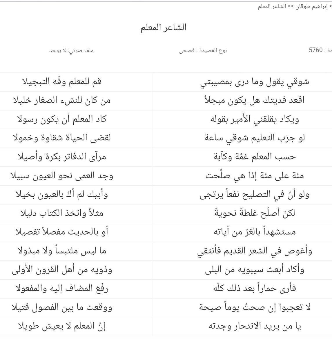 د بادي العنزي On Twitter أحمد شوقي شاعر مرهف قال في المعلم