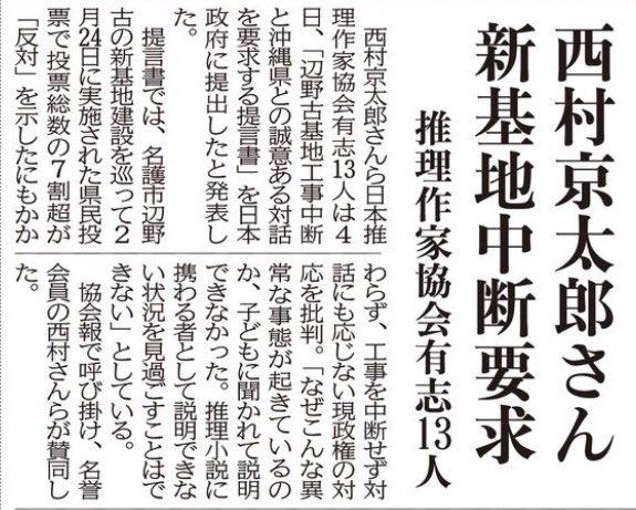 test ツイッターメディア - 沖縄タイムス9/5西村京太郎さん 新基地中断要求…県民投票で投票総数の7割超が「反対」…工事を中断せず、対話にも応じない現政権の対応を批判「なぜこんな異常な事態が起きているのか、子どもに聞かれて説明できなかった。推理小説に携わる者として説明できない状況を見過ごすことはできない」 https://t.co/9mk0vSC1IC