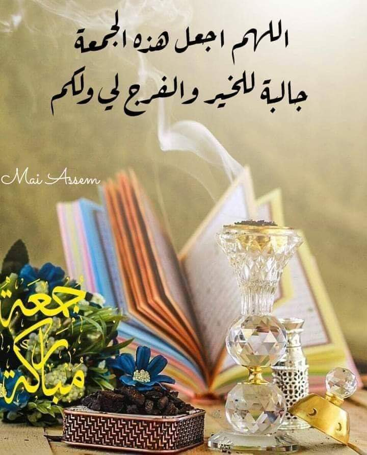 جمعه مباركه علينا وعليكم أن شاء الله Tweet