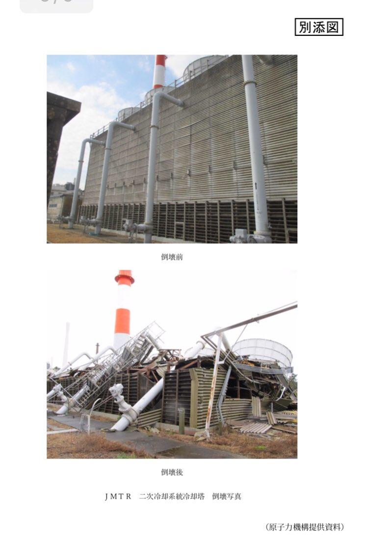 test ツイッターメディア - 原子力規制庁からプレスリリース。国立研究開発法人日本原子力研究開発機構 大洗研究所材料試験炉(JMTR)における二次冷却系統冷却塔が倒壊。 https://t.co/1NBvyolsot