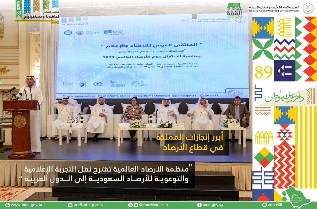 الهيئة العامة للأرصاد وحماية البيئة على تويتر أبرز إنجازات