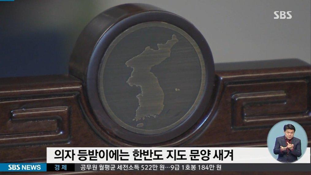 test ツイッターメディア - @xgXioMtmAd2bDkh 南北首脳会談、会場の椅子に竹島描かれる 韓国大統領府が写真公開 https://t.co/k7GNxFpsFL  これを #竹島 と呼んでしまう方が間違いだね。 これは明らかに #鬱陵島 とその東の小島の ##竹嶼(#チクショ)=#韓国の言う #独島 で彼らは承知でこの図を描いている。この #独島 は #韓国の領土 だ。 https://t.co/6DW80WsRoL