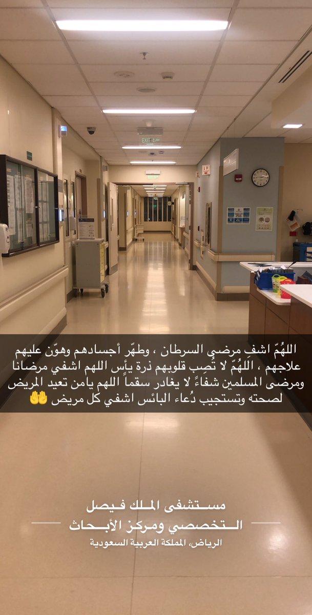 اللهم اشف كل مريض تويتر